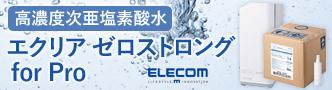 ELECOM エクリアゼロストロング 業務用
