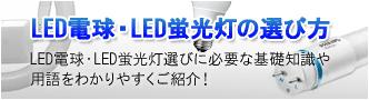 LED電球・LED蛍光灯の選び方