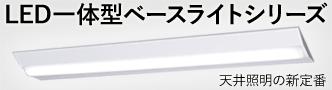 LED一体型ベースライトシリーズ