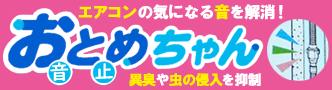 因幡電工 DHB おとめちゃん