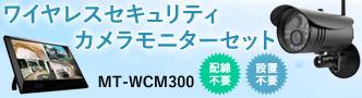 マザーツール ワイヤレスセキュリティカメラモニターセット MT-WCM300