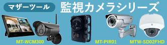 マザーツールの防犯・監視カメラ特集