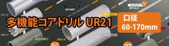 多機能コアドリル UR21商品一覧 口径60-170mm