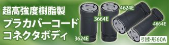 アメリカン電機 超高強度樹脂製 プラカバーコードコネクタボディ