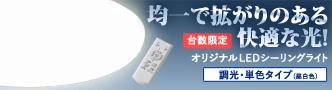 均一で拡がりのある快適な光! JAPPY LEDシーリングライト