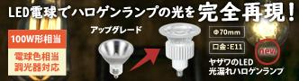 LED電球でハロゲンランプの光を完全再現!LED光漏れハロゲンランプ 100W形相当
