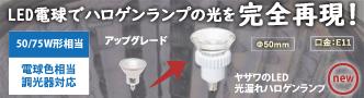 LED電球でハロゲンランプの光を完全再現!LED光漏れハロゲンランプ 50/75W形相当
