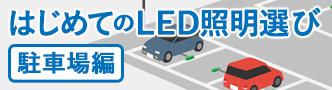 はじめてのLED照明選び(駐車場編)