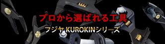 フジ矢 KUROKIN 黒金 シリーズ