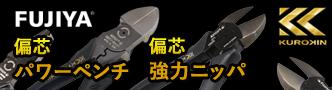 フジ矢 偏芯パワーペンチ・偏芯強力ニッパー