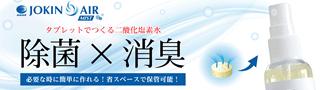 ダイアン 二酸化塩素タブレット(錠剤) 除菌消臭効果