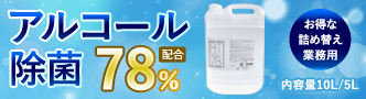ヤザワ 高濃度アルコール78% 業務用 リームテック