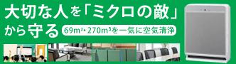 三菱 空気清浄機 MA-PV90A