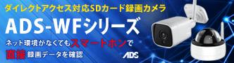 足立商事 SDカード録画 防犯カメラ WFシリーズ
