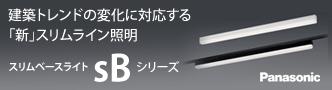 一体型LEDベースライト「sBシリーズ」