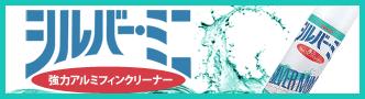 横浜油脂工業 エアコン洗浄剤 シルバーミニ