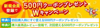 新規会員登録で500円クーポンプレゼントWキャンペーン