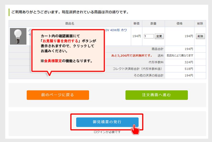 カート内の確認画面にて「お見積もり書を発行する」ボタンが表示されますので、クリックしてお進み下さい。
