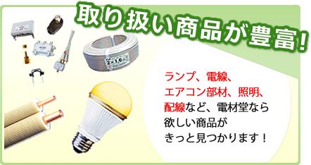 取り扱い商品が豊富!ランプ、電線、エアコン部材、電材関連