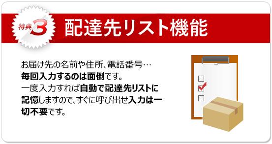 特典3:予め送り先を指定し、簡単に配送することが出来ます。