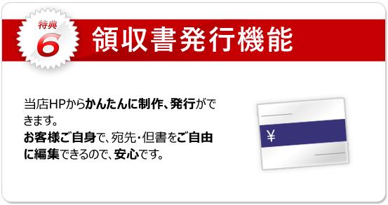 特典6:領収書発行機能 購入いただきました商品のWEB領収書発行ができます。