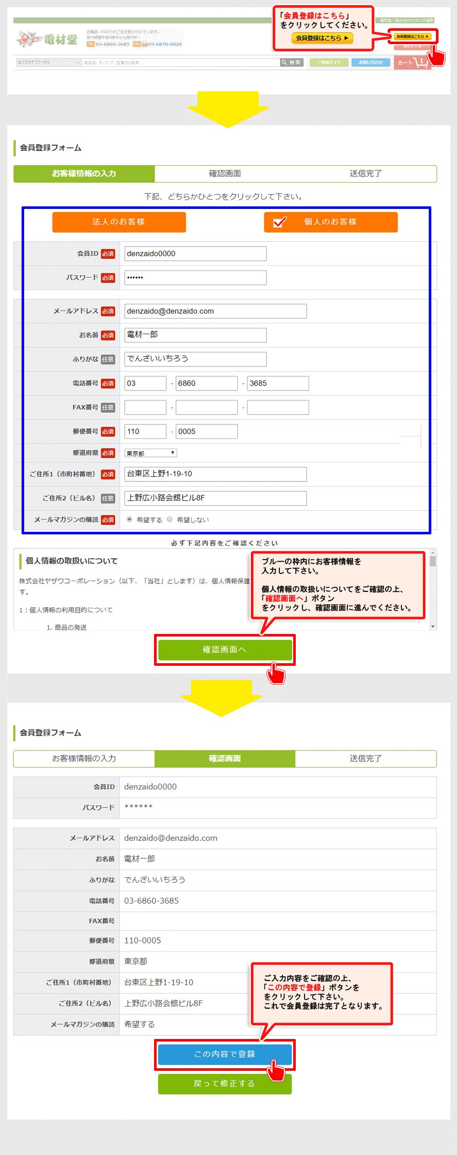 会員登録の手順