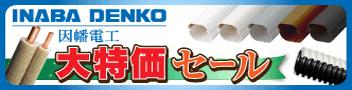 因幡電工特価セール