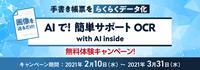 AIで!簡単サポートOCR with AI inside 無料体験キャンペーン!