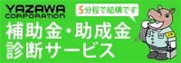 YAZAWA補助金・助成金サービス