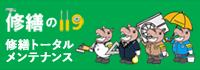 修繕の119 [修繕駆付け隊]|ヤザワコーポレーション
