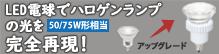 LED電球でハロゲンランプの光を 完全再現!