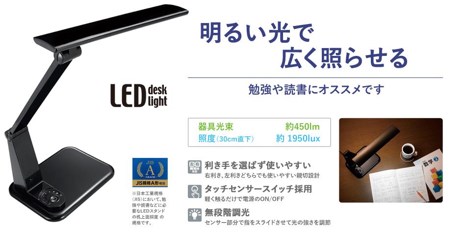 LEDデスクライト desk light
